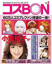 コスBON Fantasy Vol.1