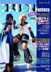 コスBON Fantasy Vol.2